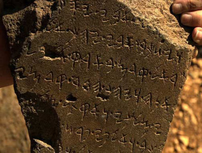 "The inscription on a tablet found at Tel Dan, which dates to about 840 B.C.E., clearly mentions a ""House of David."" Photo credit: WGBH Educational Foundation"