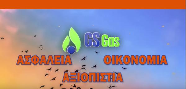 GS Gas Ασφάλεια Αξιοπιστία Οικονομία
