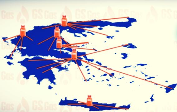 GS Gas Πανελλαδική κάλυψη 100% Ελληνική Εταιρεία Υγραερίου