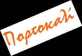 Πορτοκαλί Ενέργεια GS Gas Υγραέριο