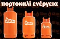 GS Gas Φιάλες Υγραερίου Πορτοκαλί Ενέργεια