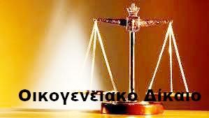 Διόρθωση ονόματος σε δικαστική απόφαση