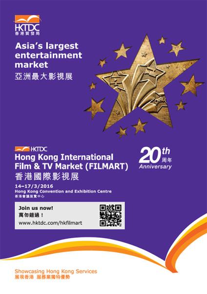 Hong Kong Filmart 2016