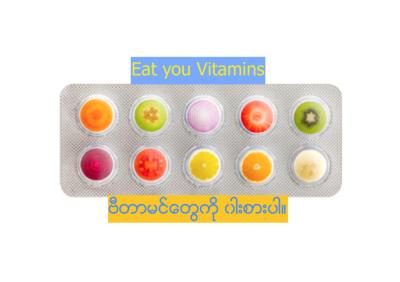 Eat Your Vitamins | ဗီတာမင္ေတြကို စားမယ္