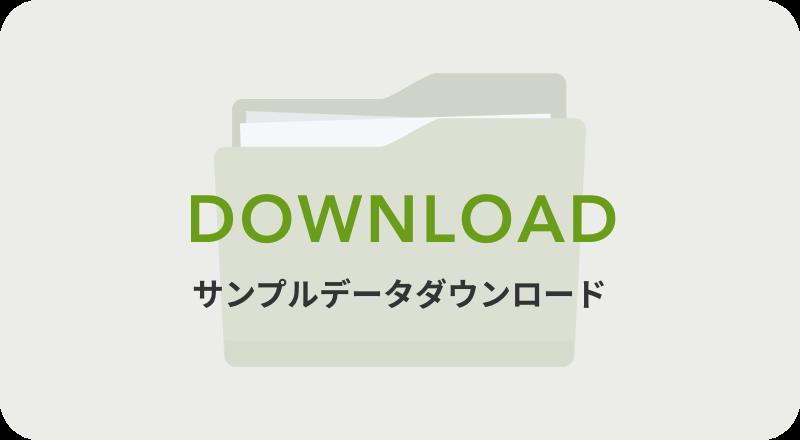 こちらから演習用のサンプルデータがダウンロード可能です。