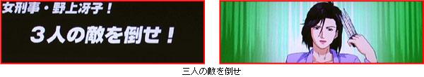 バトル演出(5)SAEKO