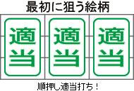 通常時小役狙い手順(順押しVer.)