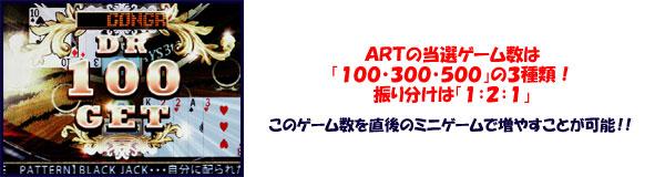 1/200~1/250でARTを抽選