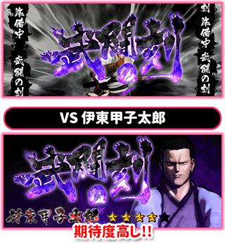 【チャンスゾーン】武闘の刻
