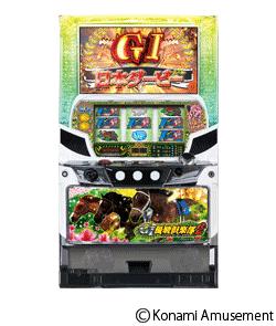 GI優駿倶楽部2(コナミアミューズメント)
