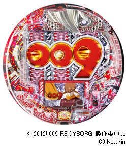 CR009 RE:CYBORG S2R-K