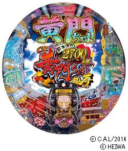 CR黄門ちゃま超寿 日本漫遊2700km 199ver.