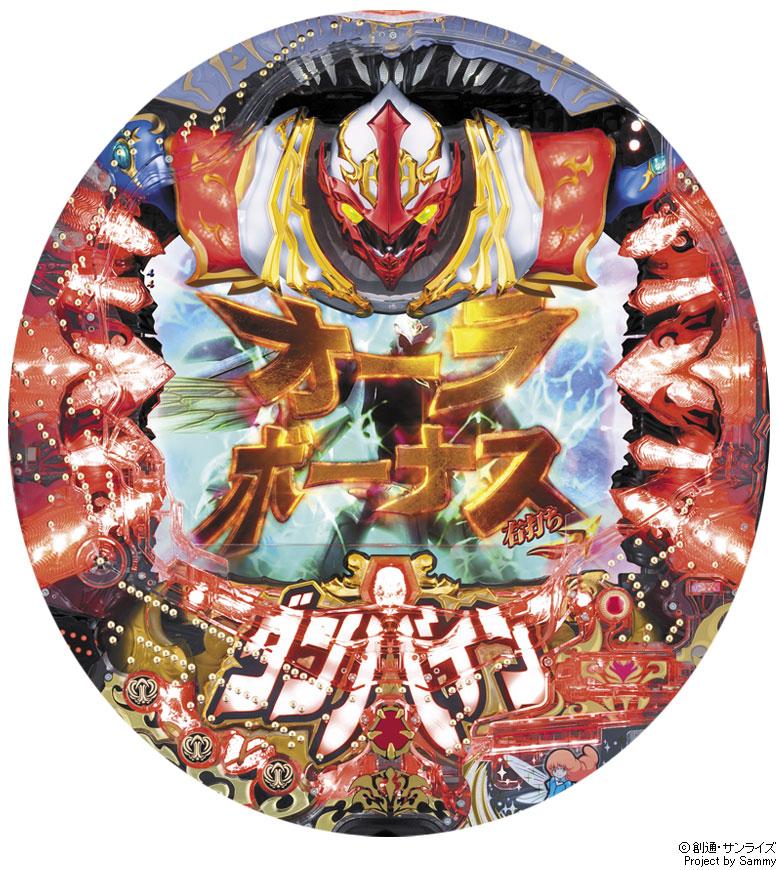 ぱちんこCR聖戦士ダンバイン 319ver.(サミー)の盤面・筐体画像