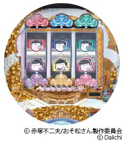 CRパチンコおそ松さん 199VERSION