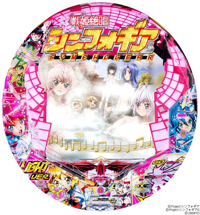 CRフィーバー戦姫絶唱シンフォギア LIGHTver.(SANKYO)の盤面・筐体画像