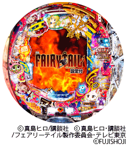 PA FAIRY TAIL FW設定付