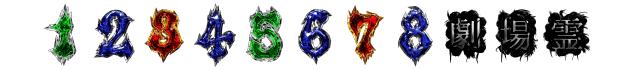 1・2・3・4・5・6・7・8・劇・場・霊