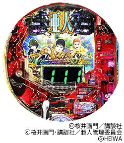 P亜人~衝戟に備えろ!~199ver.