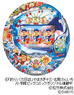 CR釣りバカ日誌MTC