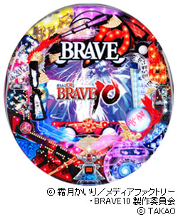 ぱちんこCR BRAVE10