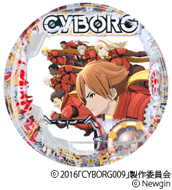 CR CYBORG009 CALL OF JUSTICE(ニューギン)