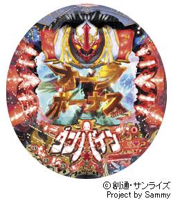 ぱちんこCR聖戦士ダンバイン