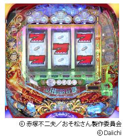 CRおそ松さん~おうまは最高!~99Ver