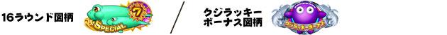 7 / クジラッキー