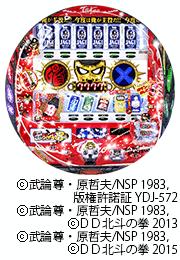 P DD北斗の拳~主役はジャギ!!~