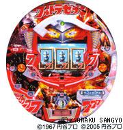 PS2対応ゲームソフト『CRパチンコウルトラセブン パチってちょんまげ達人8』発売