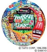 SANKYO:パチンコ新機種『CRフィーバー電車でGO!2』発表