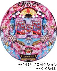 最強メーカーの最強コラボレーション・・・「CRぱちんこ華王・美空ひばり」京楽産業先行発表会開催