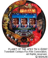 猿軍団がホールを占拠!?西陣より、大作映画「猿の惑星」がパチンコに!!
