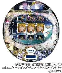 威風堂々!伝説のアニメ超大作が登場『CR銀河英雄伝説』平和より