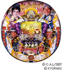 2008年の黄門さま再デビューは爆裂羽根モノだ!京楽より発表!