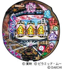 この桜吹雪が目に入らぬか!大ヒット時代劇がパチンコ台で・・・「遠山の金さん」ご出座なりぃ~DAIICHIより