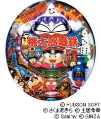 国民的ボードゲーム「桃太郎電鉄」がパチンコ機になって登場!