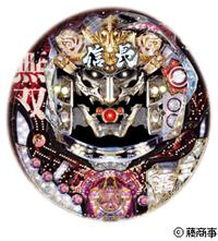 戦国パチンコ『CR覇王信長』・・・・時空を超えた戦いがここから始まる!藤商事よりリリース