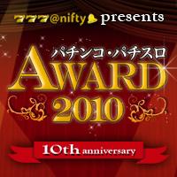 パチンコ・パチスロ AWARD 2010 一般投票 受付開始!