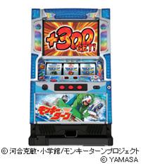 山佐があの人気漫画とのタイアップ『パチスロ「モンキーターン」』を発表!