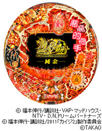 次世代バトルスペック登場『CR弾球黙示録カイジ2 BATTLE』……高尾より登場!