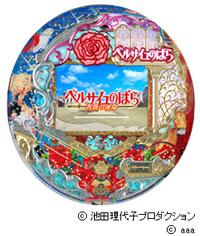 シリーズ最高傑作『CRベルサイユのばら 薔薇の運命』……登場!