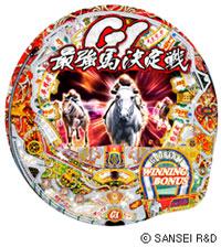 壮大なスケールで送る『CR GI DREAM ~最強馬決定戦~』サンセイより出走!!