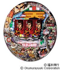 追え!可能性を。『ぱちんこ CR天・天和通りの快男児II』……奥村遊機より。