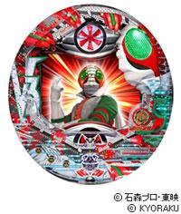 疾走せよ!覚醒せよ!『ぱちんこ 仮面ライダーV3』京楽より。