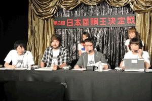 第1クールのMCは左からLLR・福田、ジャンバリTV・トムさん、天津・向さんの3人
