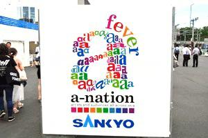 a-nation island入口の看板で記念撮影するファンも