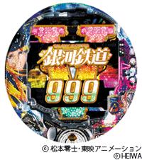 橘花凛&忍野さらが展示会に登場!『CR銀河鉄道999』