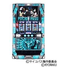 近未来SFアニメ「PSYCHO-PASS サイコパス」がパチスロで登場!