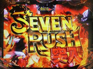 昇格型連チャンモード「SEVEN RUSH」
